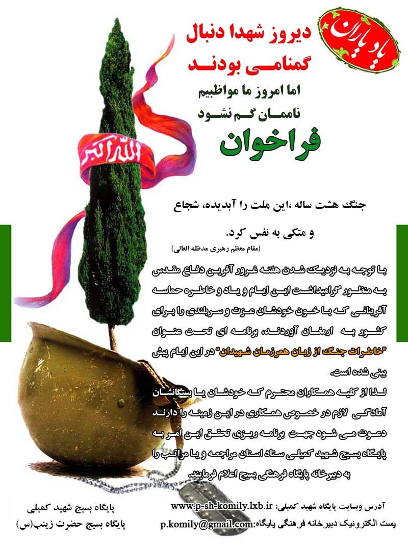 http://www.news-abfar-kj.ir/images/image/defaee-moghadas-03%20-%203%20x%204%20-%203.jpg